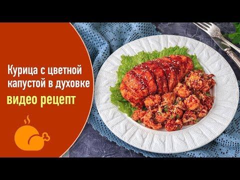 Курица с цветной капустой в духовке — видео рецепт