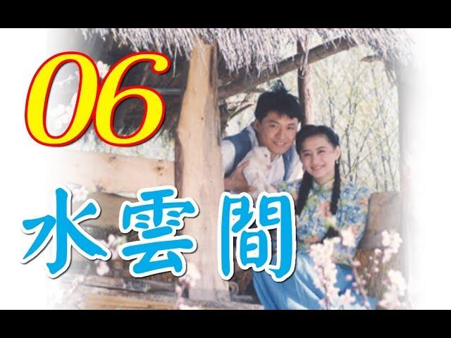 『水雲間』第6集(馬景濤、陳德容、陳紅、羅剛等主演) #跟我一起 #宅在家