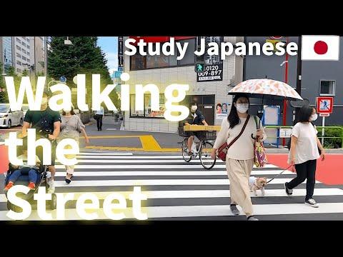 Learn Japanese【Walking the street in Japan】  