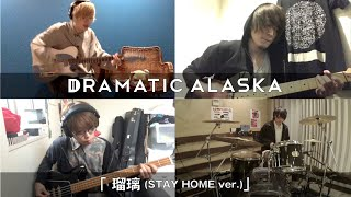 ドラマチックアラスカ「瑠璃 (STAY HOME ver.)」