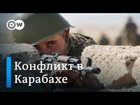 Конфликт в Карабахе: что сейчас происходит в Армении и Азербайджане