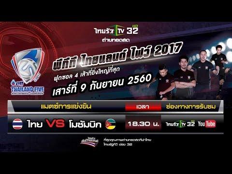 Live : PTT Futsal Thailand Five | Thailand vs Mozambique | 9 ก.ย. 60