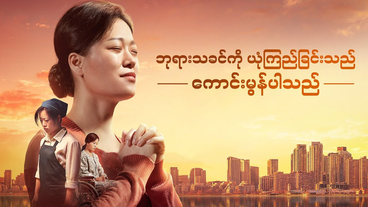 Myanmar Full Movie 2020 - ဘုရားသခင်ကို ယုံကြည်ခြင်းသည် ကောင်းမွန်ပါသည်
