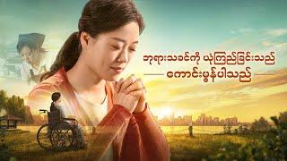 Full 2020 Myanmar Movie - ဘုရားသခင်ကို ယုံကြည်ခြင်းသည် ကောင်းမွန်ပါသည်