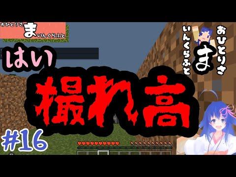 【統合版Minecraft】おひとりさまいんくらふと#16【Vtuber】