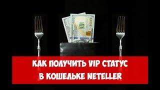 как получить VIP статус в платёжной системе Neteller с помощью VIPDEPOSITS. Заработок на вилках