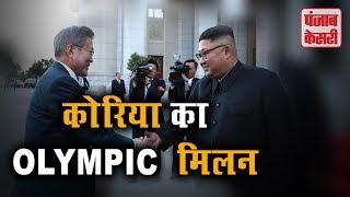 Olympics की मेजबानी के लिए साथ आएंगे North और South Korea | Punjab Kesari
