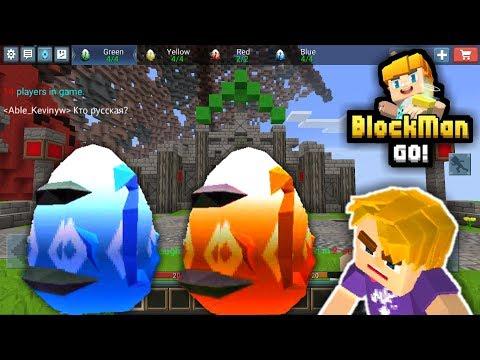 No Weapon Challenge In Egg Wars!!😃 Blockman Go:Blocky Mods