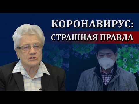 Коронавирус: что скрывает Китай? #ЛюдмилаФионова #ЮрийТкаченко