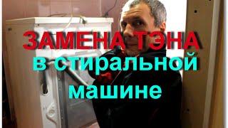 Моя Семья.Замена ТЭНА в стиральной машине.(В этом видео Алексей расскажет и покажет как БЫСТРО заменить ТЭН в стиральной машине.Это совсем не сложно.С..., 2016-03-04T20:51:35.000Z)