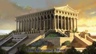 7 чудес света! 7 wonders of the world!