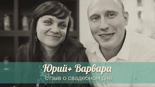 Отзыв Варвары и Юрия о свадебной фотосессии