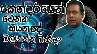 කෙන්දරයෙන් වෙන්න තියන දේ බලගන්න බැරිද?   Piyum Vila   29 - 04 - 2019   Siyatha TV Thumbnail