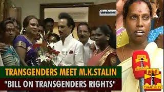 Transgenders Meet M.K.Stalin - Thanthi TV