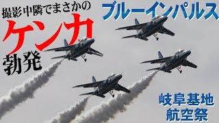 隣でまさかのケンカ勃発!ブルーインパルスは華麗に飛行!岐阜基地航空祭2018 thumbnail
