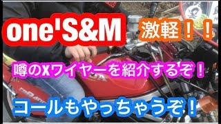 【パーツ紹介】one'S&M製のXワイヤーを取り付けてコールをしてみた!