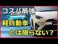 【衝撃】コスパ最強は軽自動車とは限らない!?コスパのいい車10選!【funny com】
