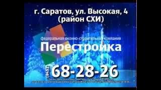 видео Компания оконница фаворит