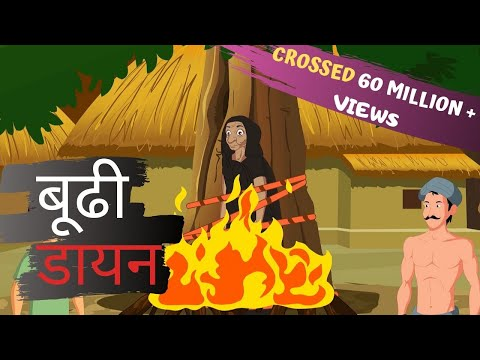 बूढ़ी डायन | Hindi Cartoon | Stories for Kids | Cartoon for Children | Maha Cartoon TV XD