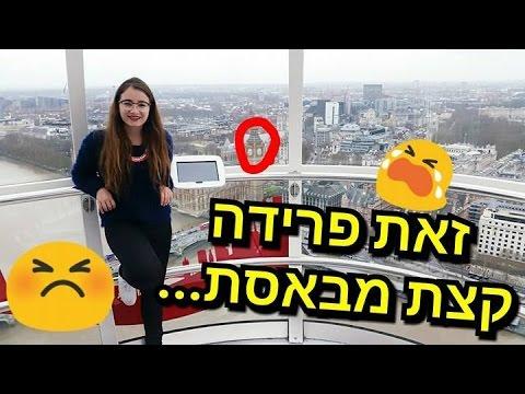 הוא כזה חצוף ואנטישמי!!! | ולוג 3 לונדון