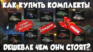 Танки Онлайн   КУПИТЬ КОМПЛЕКТЫ С БОЛЬШОЙ СКИДКОЙ