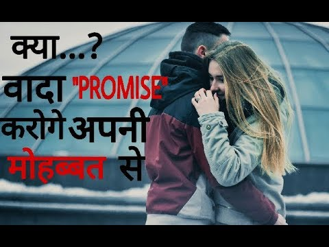 Happy Promise Day 2018 Best Shayari Quotes Sms In Hindi