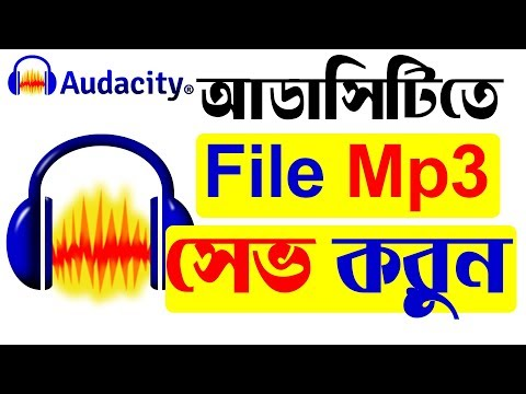 How To Save / Export File as MP3 in Audacity | Bangla Tutorial