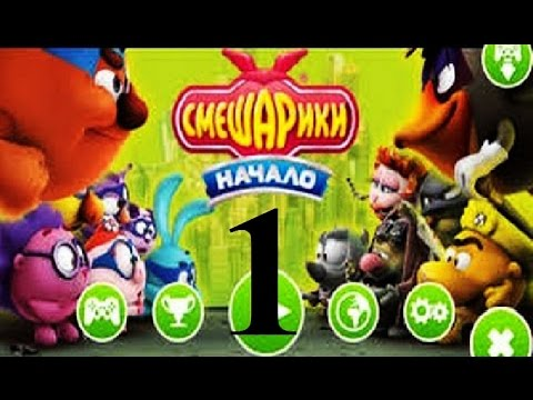 Игра Смешарики. Начало #1 Полная версия  Детская игра как мультик как смешарики стали супергироями