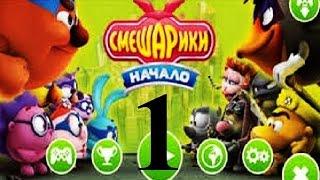 """Игра """"Смешарики. Начало"""" #1 Полная версия  Детская игра как мультик как смешарики стали супергироями"""