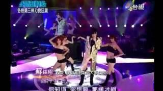 20110820超級偶像 蘇銘翔(蘇哥哥) - 脫掉