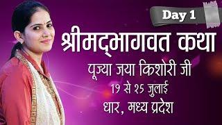 Shrimad Bhagwat Katha By Pujya Jaya Kishori Ji - 19 July | Dhar | Day 1 | Jaya Kishori | Satsang
