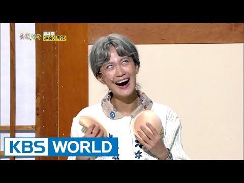 YOLO Inn | 욜老 민박 [Gag Concert / 2017.09.16]