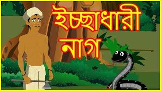 ইচ্ছাধারী নাগ | Desired Snake | Bangla Cartoon | Moral Story For Kids | বাংলা কার্টুন
