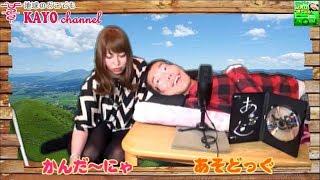 NHKバリバラや各メディアで少々お馴染みの熊本の寝たきり芸人「あそどっ...