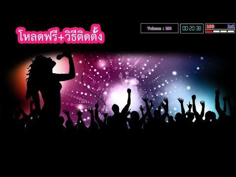 ดาวน์โหลด eXtreme Karaoke 2016 +วิธีเพิ่มเพลง+วิธีลง soundfont