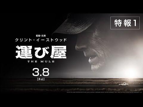映画『運び屋』特報【HD】2019年3月8日(金)公開