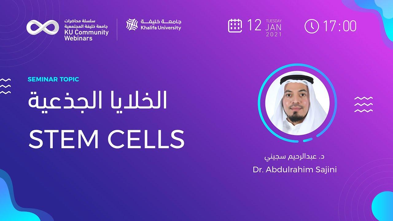 STEM CELLS  by Dr. Abdulrahim Sajini