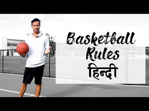 Basketball Rules In Hindi   हिन्दी    How To Play Basketball   Prakash