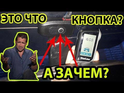 Для чего кнопка на антенне  СТАРЛАЙН А93
