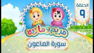 سورة الماعون للأطفال | Quran for Kids: Learn Surah Al-Maun - 107