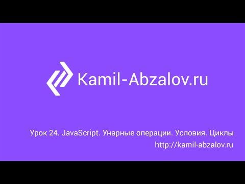 Урок 24. JavaScript. Унарные операции. Условия. Циклы