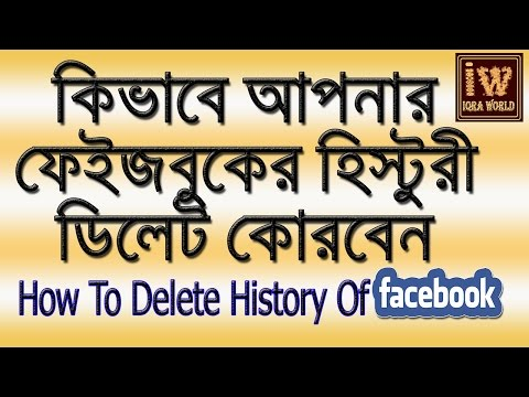 How Do I Delete The History Of Facebook/easy delete your facebook history.tutorial bangla
