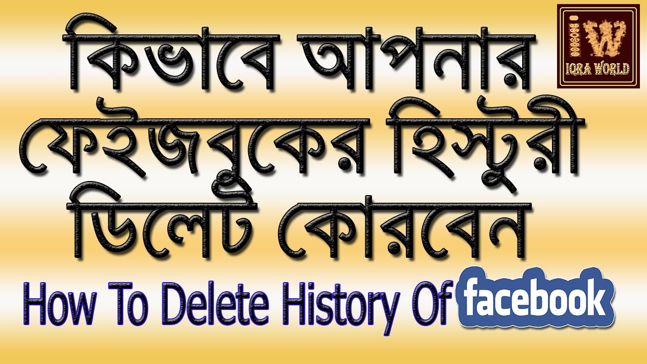 How Do I Delete The History Of Facebook/easy delete your facebook  history tutorial bangla