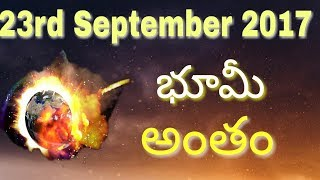 23rd September 2017 explained in telugu What will happen