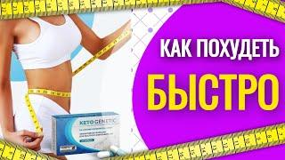 постер к видео Кето генетик капсулы для похудения.