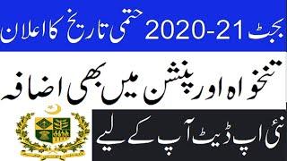 Big News Budget 2020 21  Budget 2020 21 Update News  Govt Employees Budget 2020 21