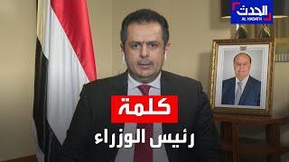 كلمة رئيس الوزراء اليمني معين عبدالملك تعليقاً على استهدف مطار عدن