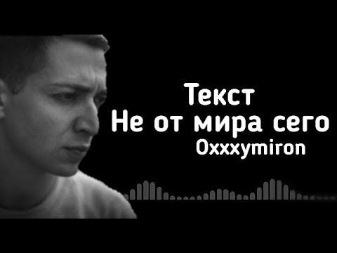 Не от мира сего - Oxxxymiron (lyrics/текст)