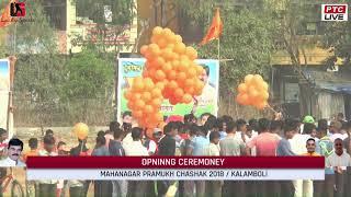 OPNNING CEREMONEY AT MAHANAGAR PRAMUKH CHASHAK 2018 / KALAMBOLI