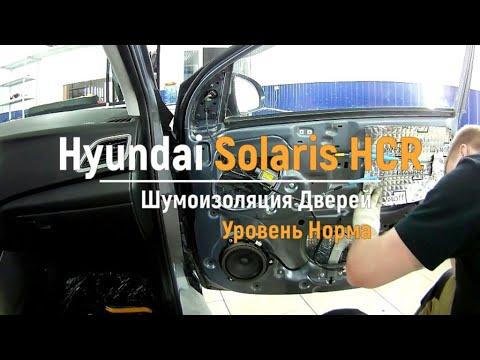 Шумоизоляция дверей Hyundai Solaris HCR в уровне Норма. АвтоШум.